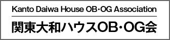 関東大和ハウスOB・OG会
