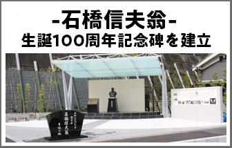 「石橋信夫翁 生誕100周年記念碑」を建立